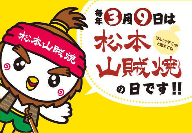 今年もやります!2017年松本山賊焼の日!【新着情報3.7】