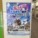 藤沢市民まつりへ出店してきました!!